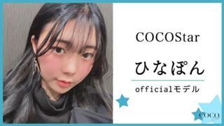 イベ応援感謝♡ひなぽん【ココスタ】