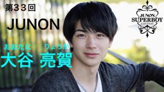 『感謝』大谷亮賀@33rdJUNON-best20