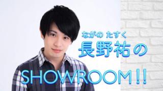 【初アバ配布!!】長野祐のshowroom!!