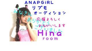 ANAPGiRL リブモオーディション Hina room
