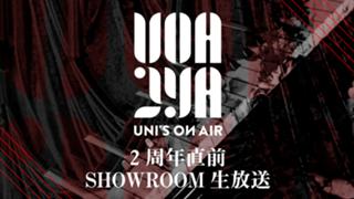 UNI'S ON AIR 2周年直前SHOWROOM生放送