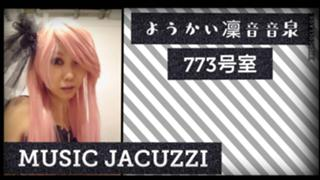 773号室$MUSIC JACUZZI