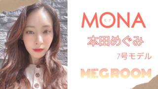 MEGルーム《MONA7号モデル》