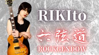 RIKItoの六弦道