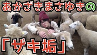 あかざきまさゆきの『ザキ垢』#吉本自宅劇場