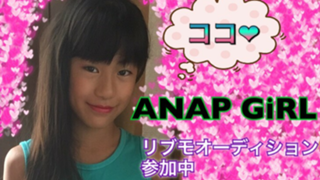 ANAP GiRL リブモオーディション参加中 ココ