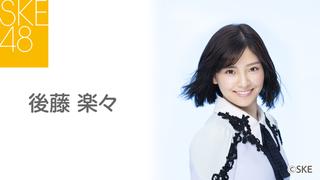 後藤 楽々(SKE48 チームE)