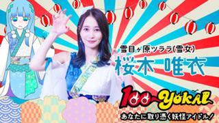 【新アバ配布】桜木唯衣@100-YOKAI