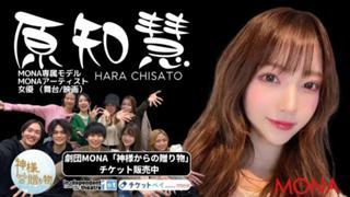 ぱっつんえくぼ原知慧MONA専属モデル