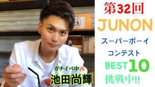 ガチイベ 池田尚輝 JUNON BEST 15