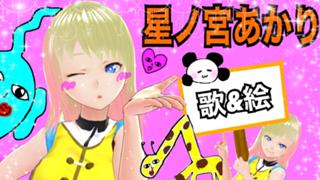 【新アバ配布中】★星ノ宮あかり★ QunQunVR