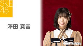 澤田 奏音(SKE48 研究生)