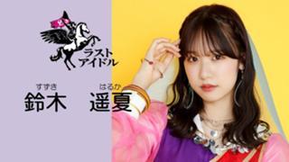 鈴木遥夏(ラストアイドル/LaLuce)