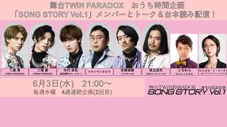 【第二回】舞台TWiN PARADOXおうち時間企画