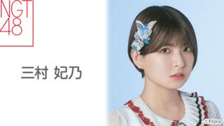 三村 妃乃(NGT48 研究生)