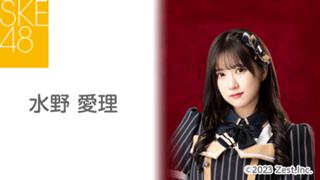 水野 愛理(SKE48 チームKⅡ)