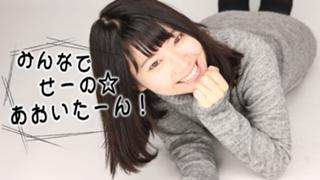 せーの☆あおいたーん!