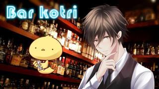 【早速イベピンチ!】Bar kotri【アバ権とりたい】