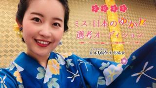 壇世理奈@ミス日本のゆかた2021候補生