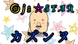●┻┓カズッコちゃん(かずんぬ)Oji☆STAR所属・上野会