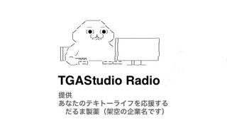 【配信はレア】TGAスタジオfeat.naos
