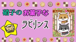 ★硝子のお菓子なラビリンス★イベント応援ありがとー!★