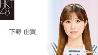 下野 由貴(HKT48 チームKⅣ)