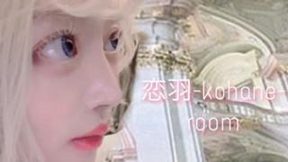 ♡恋羽〔Kohane〕room♡