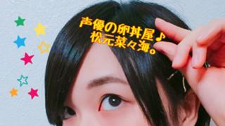 【休業中】声優の卵丼屋♪松元菜々海。