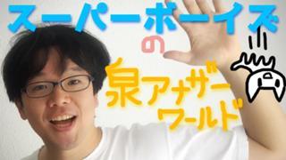 スーパーボーイズ・泉アナザーワールド