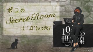 ポコのSecret Room( ´Д`)v ヒソヒソ