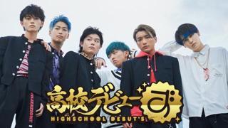 高校デビューず 放課後の音楽室(毎週火曜日19時~)