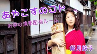 【新アバ配布】あやこすのコト(箏)☘️箏奏者 紫月綾子