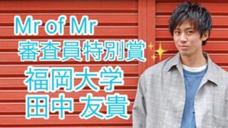 田中友貴#ミスターオブミスター