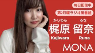 【応援ありがとう♡】るーちゃんroom♡MONAモデル