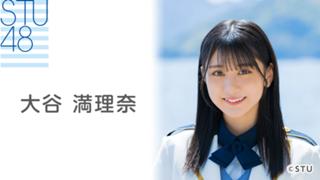 大谷 満理奈(STU48)