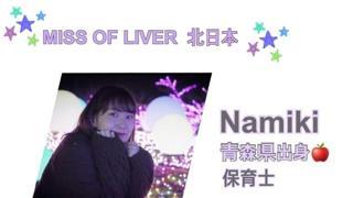 なみき【MISS OF  LIVER北日本】
