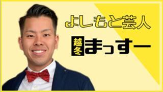 【吉本芸人】まっすー