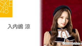 入内嶋 涼(SKE48 チームKⅡ)