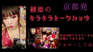 ☆綾姫のキラキラトークショウ☆