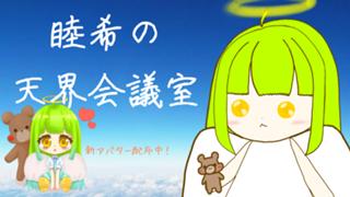 睦希の天界会議室【Vtuberなりたい…】