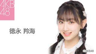 徳永 羚海(AKB48 チーム8)