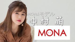 《イベ応援有難う❤》MONAモデル♥中村 萌(乂・)♥