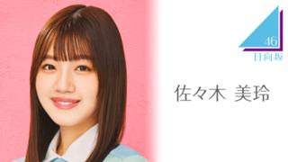 佐々木 美玲(日向坂46)