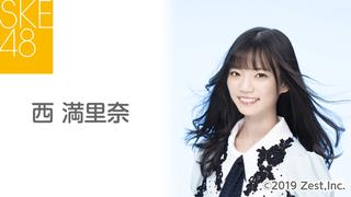 西 満里奈(SKE48 チームE)