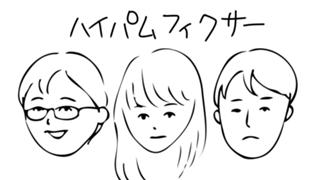 【イベありがとう】ハイパムフィクサー