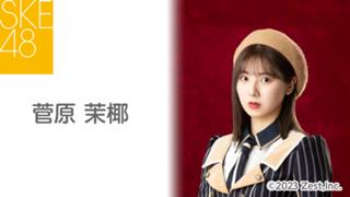 菅原 茉椰(SKE48 チームE)