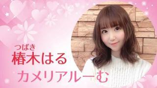 椿木はる【Brave ZERO】