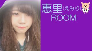 【ガチイベ応援ありがとう】恵里(えみり)ROOM