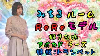 【ガチイベ絶対1位!!!!】みちる◡̈❤︎/ReReモデル